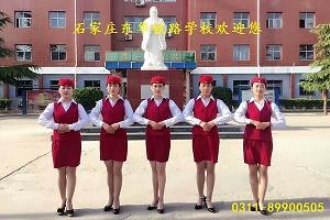 石家庄东华铁路学校铁道运输管理专业介绍