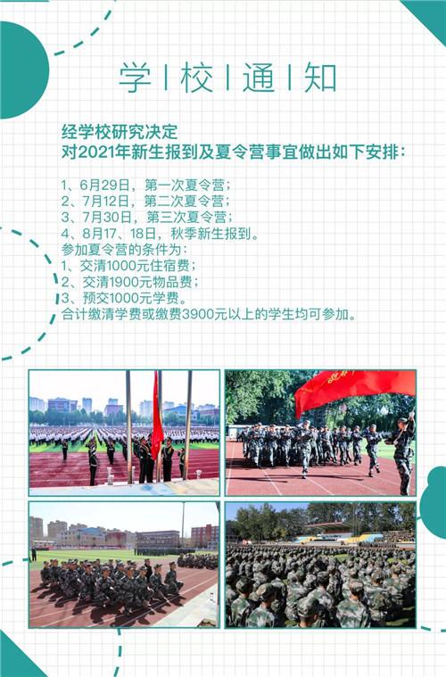 石家庄东华铁路学校2021年暑期夏令营