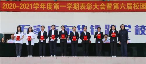 石家庄东华铁路学校升学